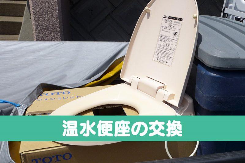カトーデンキ お仕事日記 温水便座の交換