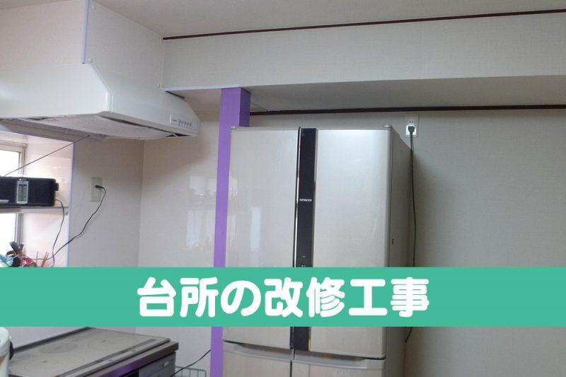 カトーデンキ お仕事日記 台所の改修工事