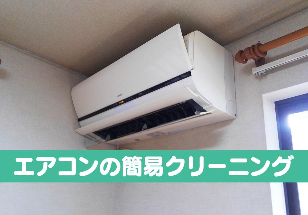 カトーデンキ お仕事日記 エアコンの簡易クリーニング