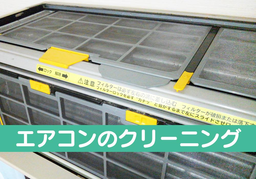 カトーデンキ お仕事日記 エアコンのクリーニング