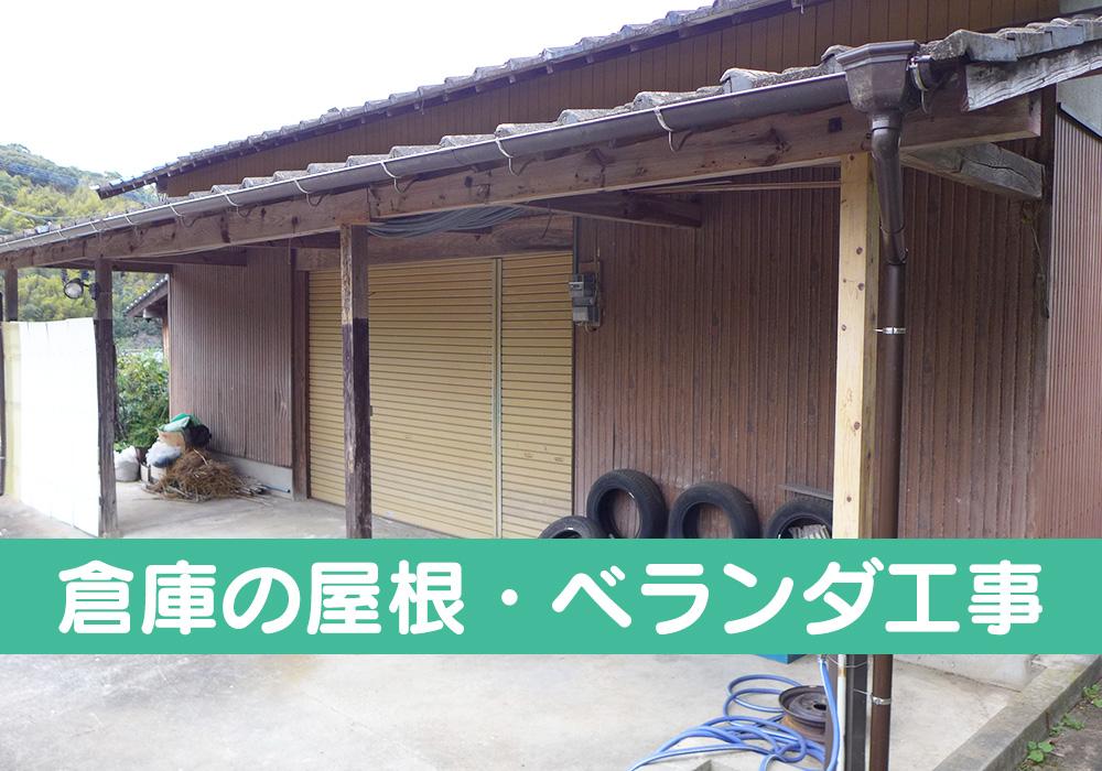 カトーデンキ お仕事日記 倉庫の屋根・ベランダ工事