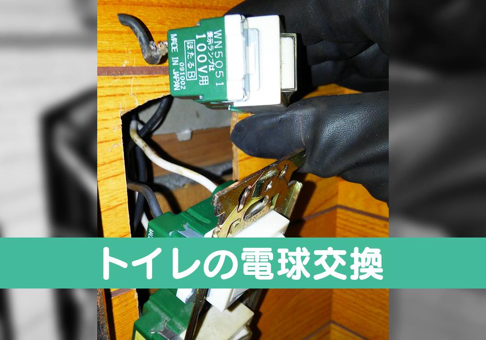 カトーデンキ お仕事日記 トイレの電球交換