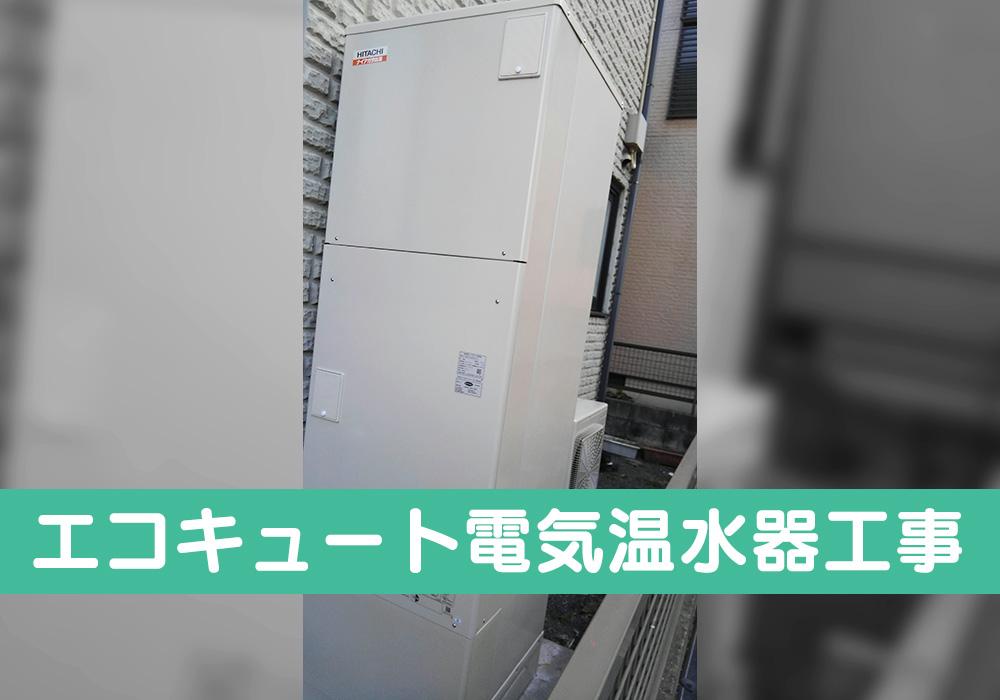 カトーデンキ お仕事日記 エコキュート電気温水器工事