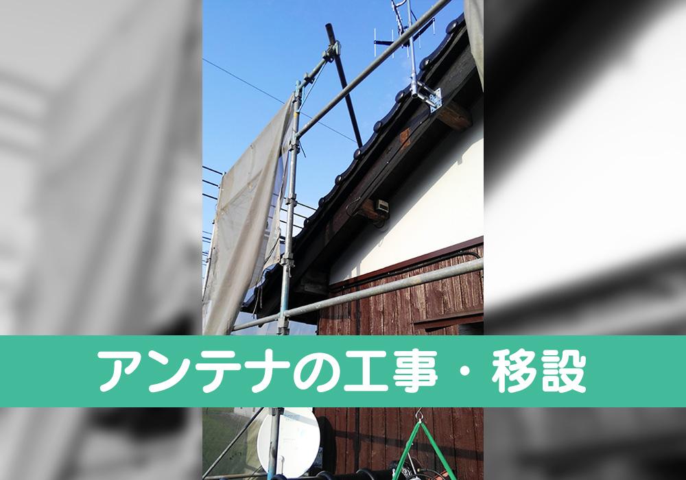 カトーデンキ お仕事日記 アンテナの工事・移設