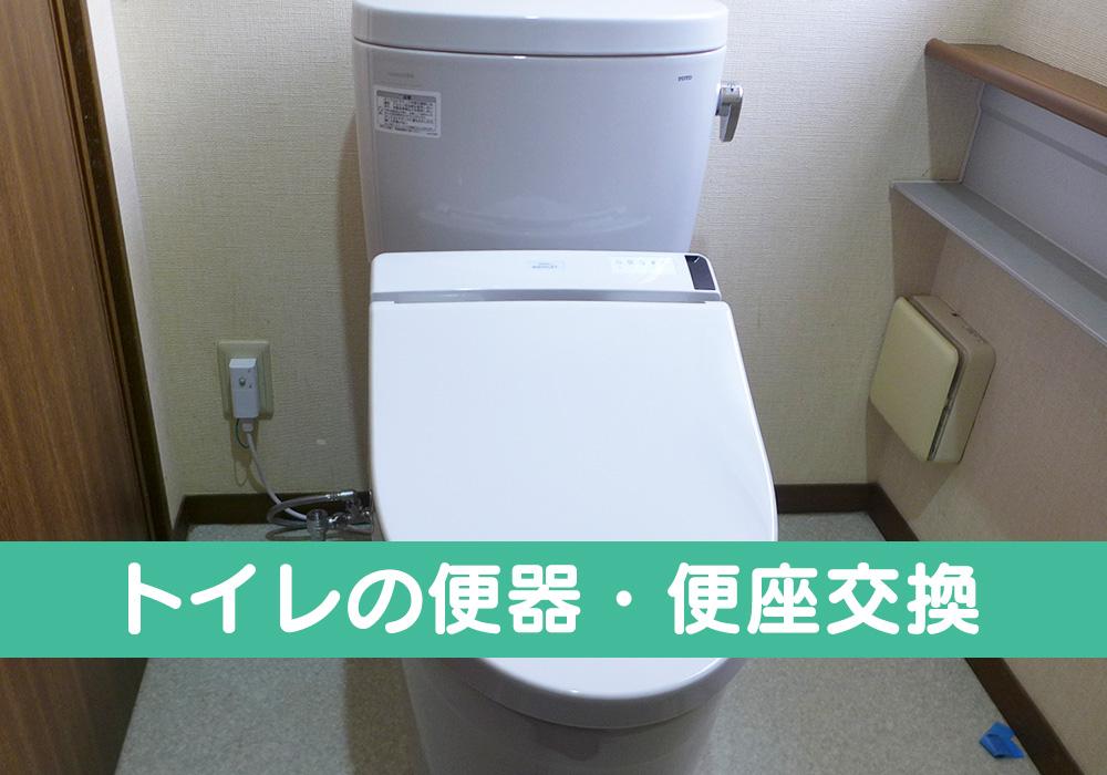 カトーデンキ お仕事日記 トイレの便器・便座交換