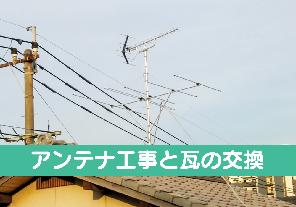 カトーデンキ お仕事日記 アンテナ工事と瓦の交換
