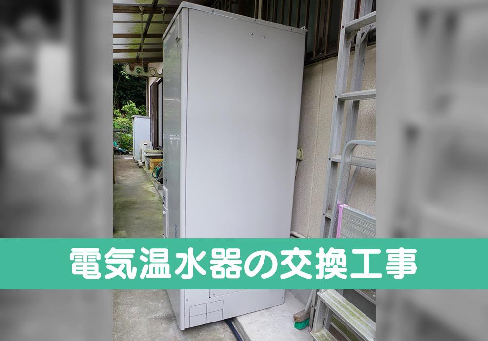 カトーデンキ お仕事日記 電気温水器の交換工事