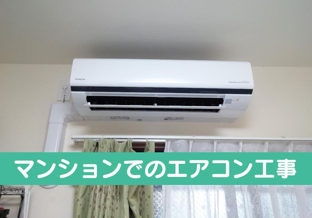 カトーデンキ お仕事日記 マンションでのエアコン工事