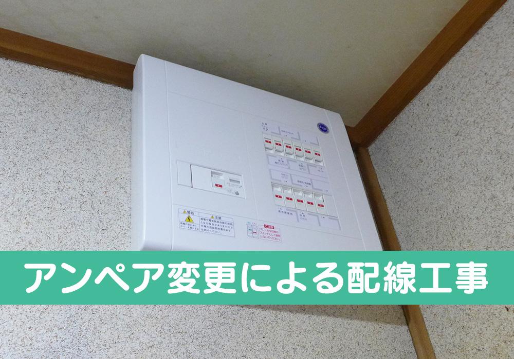 カトーデンキ お仕事日記 アンペア変更による配線工事