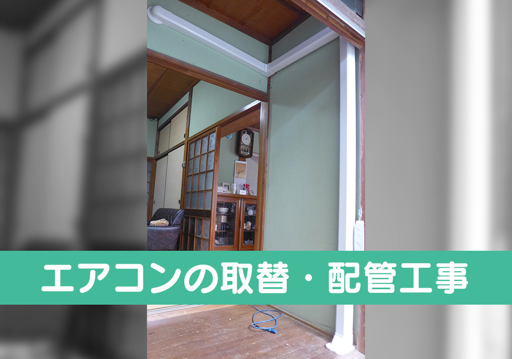 カトーデンキ お仕事日記 エアコンの取替・配管工事