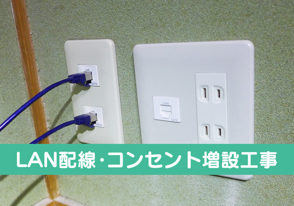 カトーデンキ お仕事日記 LAN配線・コンセント増設工事