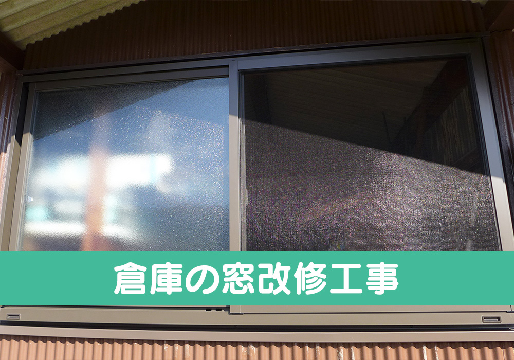 カトーデンキ お仕事日記 倉庫の窓改修工事