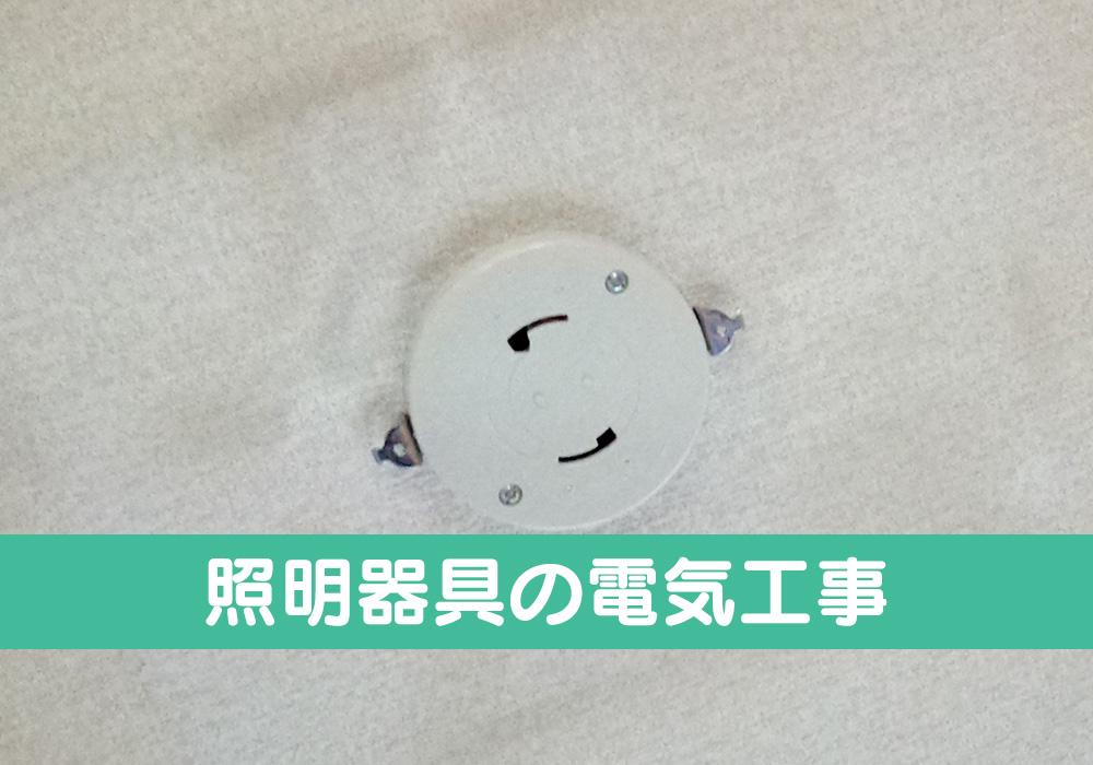 カトーデンキ お仕事日記 照明器具の電気工事