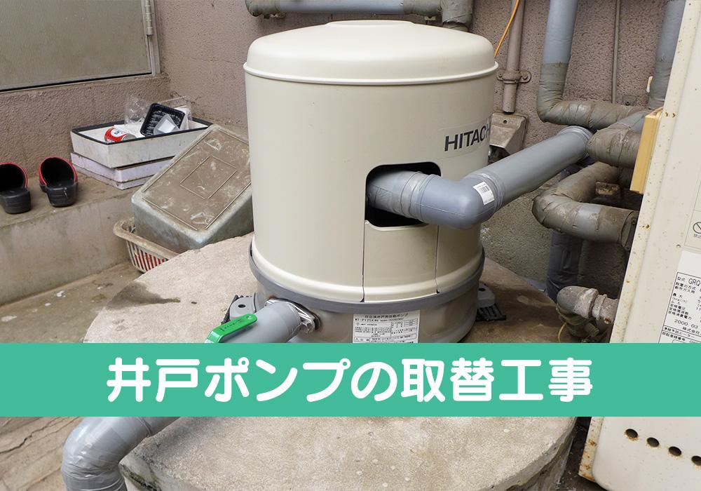 カトーデンキ お仕事日記 井戸ポンプの取替工事