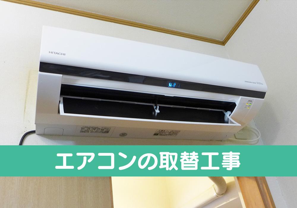 カトーデンキ お仕事日記 エアコンの取替工事